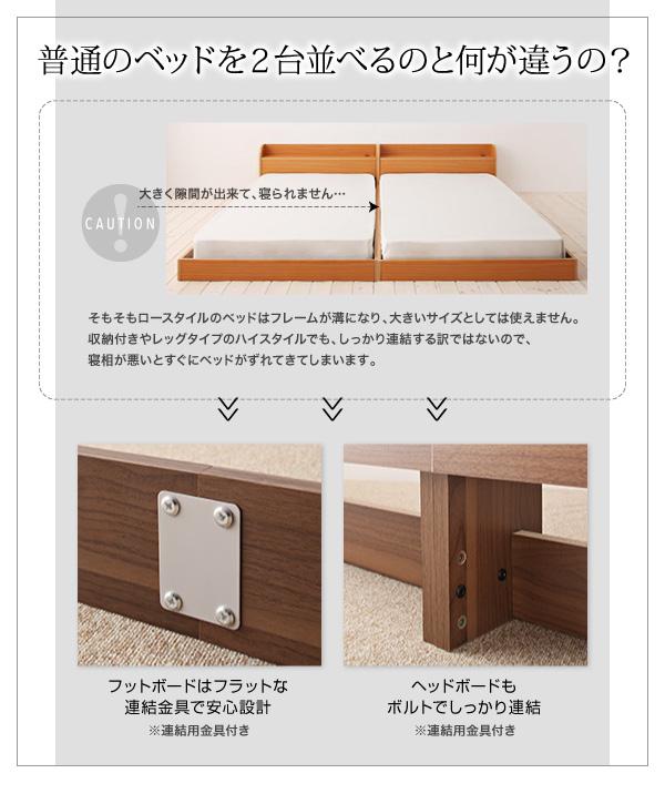 普通のベッドを2台並べるのと何が違うの