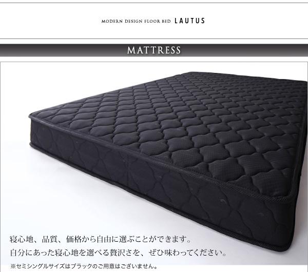 マットレスは、寝心地の決め手
