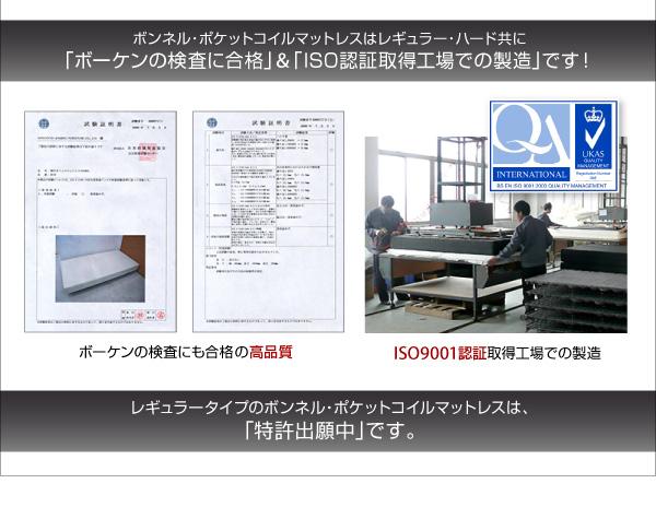 ISO認定取得工場での製造