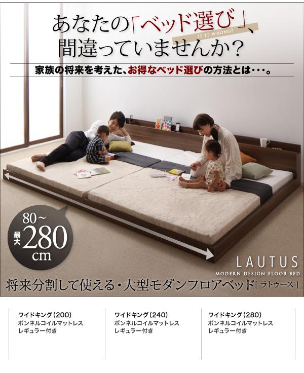 将来分割して使える・大型モダンフロアベッド【LAUTUS】ラトゥース