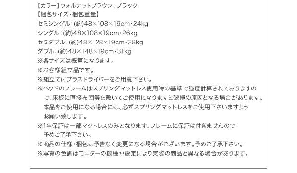 【材質】合成樹脂化粧繊維板(メラミン)【生産国】中国【重量】セミシングル:(約)23kgシングル :(約)25kgセミダブル:(約)27kgダブル   :(約)29kg