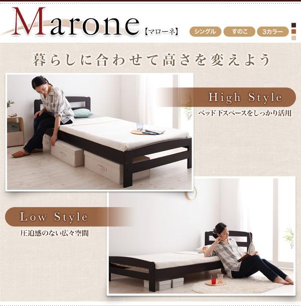高さ調節可能・すのこベッド【Marone】マローネ