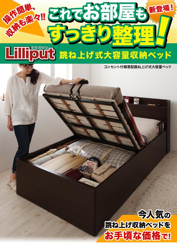 コンセント付簡易型跳ね上げ式大容量収納ベッド【Lilliput】リリパット
