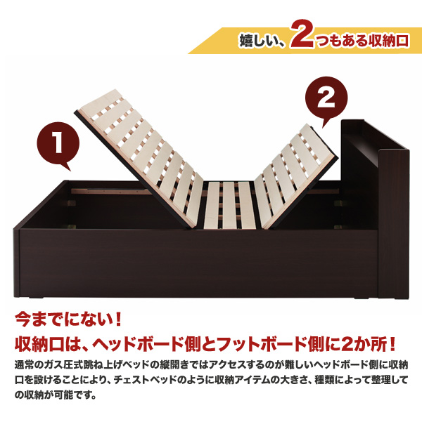 収納口がヘッド側とフット側に二箇所