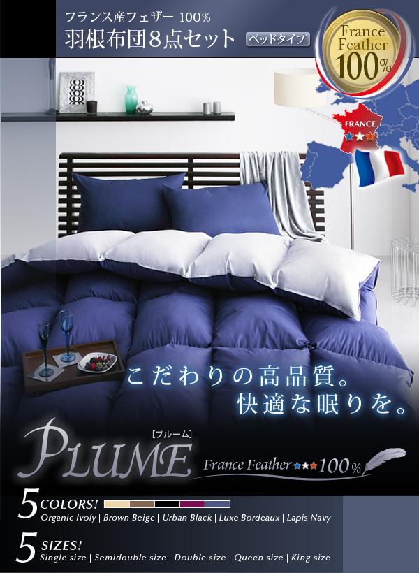フランス産フェザー100%羽根布団8点セット ベッドタイプ【Plume】プルーム