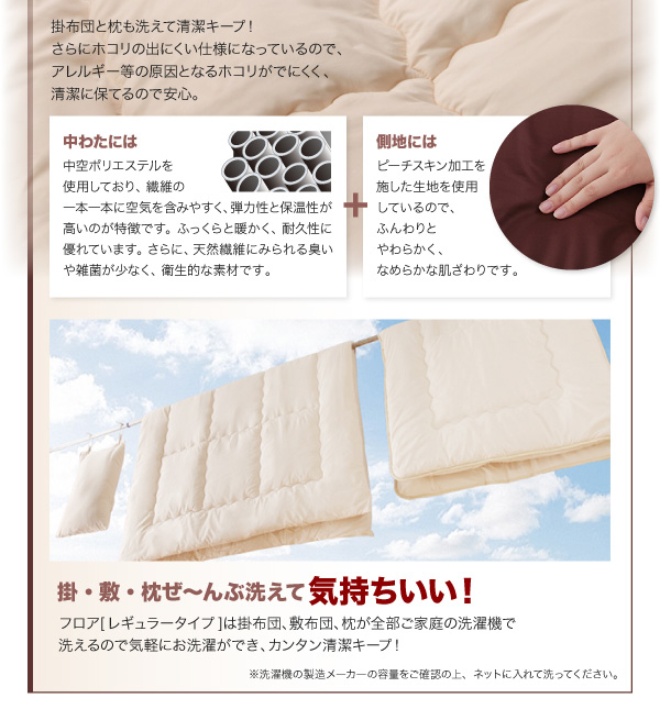 ボリューム羊毛混布団6点セット【FLOOR】フロア