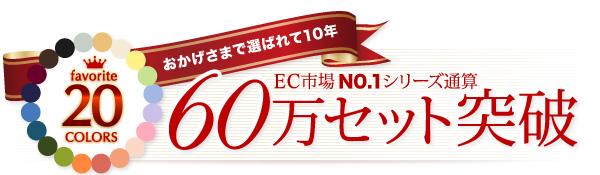 〈3年保証〉新20色羽根布団8点セット【シリーズ60万セット突破!】(ベッドタイプ&和タイプ)