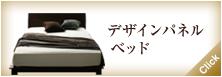 デザインパネル ベッド