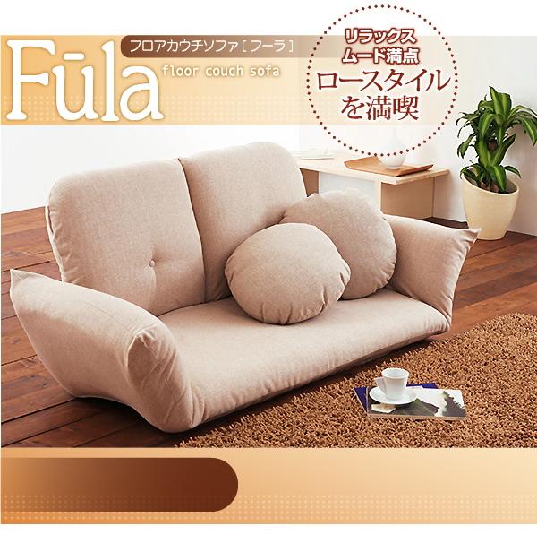 フロアカウチソファ【Fula】フーラ