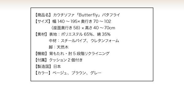 デザインカウチソファ【butterfly】バタフライ