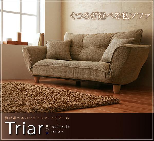 脚が選べるカウチソファ【Triar】トリアール