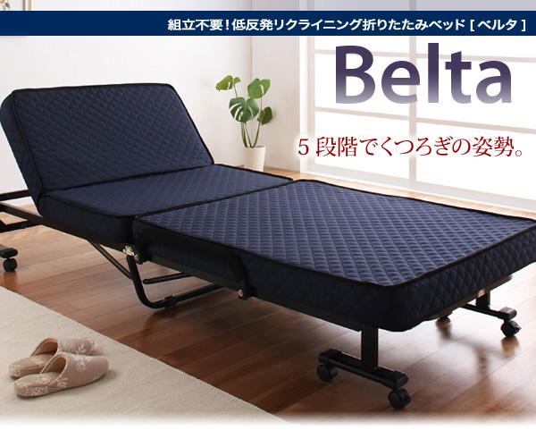 低反発折りたたみリクライニングベッド【Belta】ベルタ