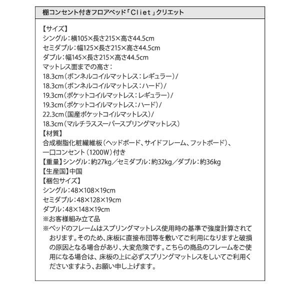 コンセント付きフロアベッド【Cliet】クリエット