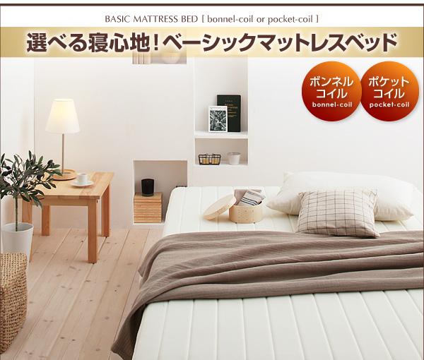 ベーシック【ポケット】コイルマットレスベッド
