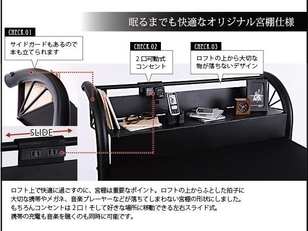 3段可動デスク&コンセント宮棚付きロフトベッド【Studio】ステューディオ