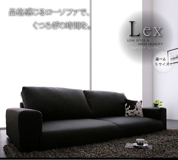 フロアソファ【Lex】レックス