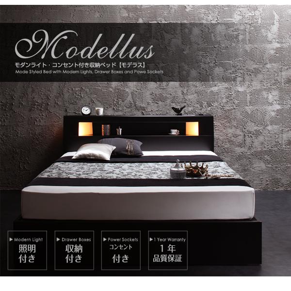 モダンライト・コンセント付き収納ベッド【Modellus】モデラス