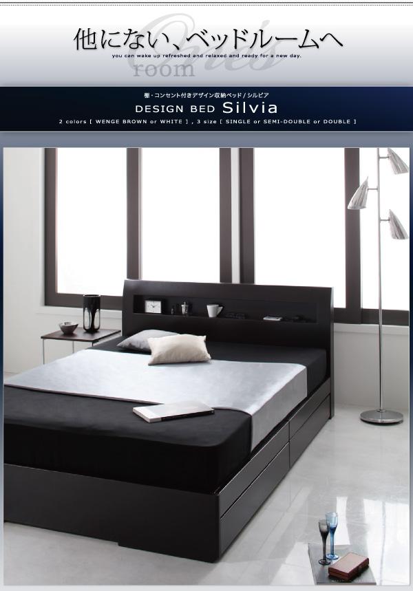 棚・コンセント付きデザインパネル収納ベッド【Silvia】シルビア