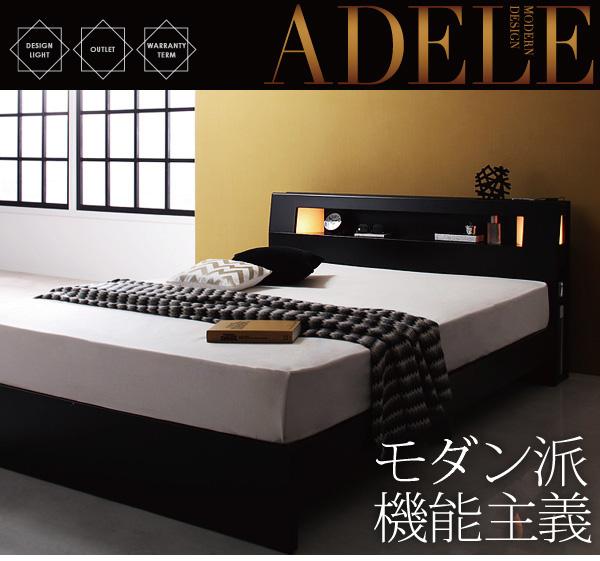 モダンライト・コンセント付きパネルベッド【ADELE】アデル