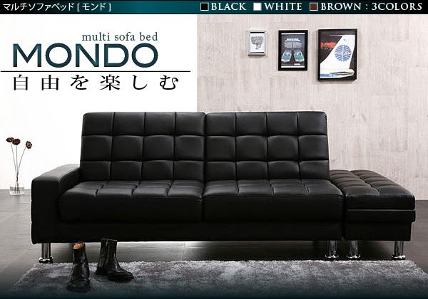 マルチソファベッド【MONDO】モンド