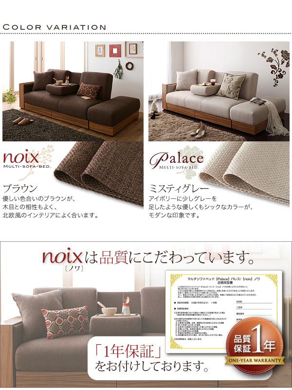 マルチソファベッド【noix】ノワ