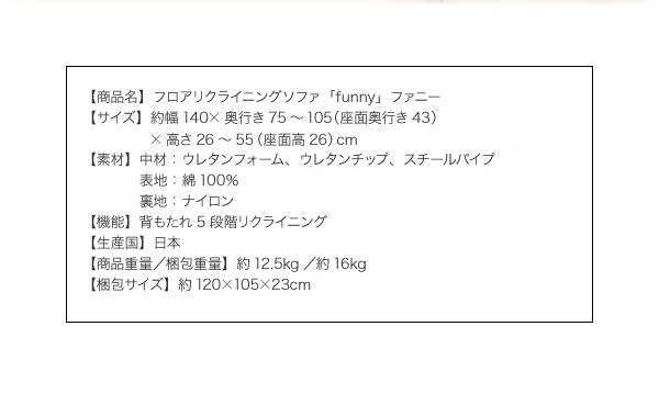 フロアリクライニングソファ【Funny】ファニー