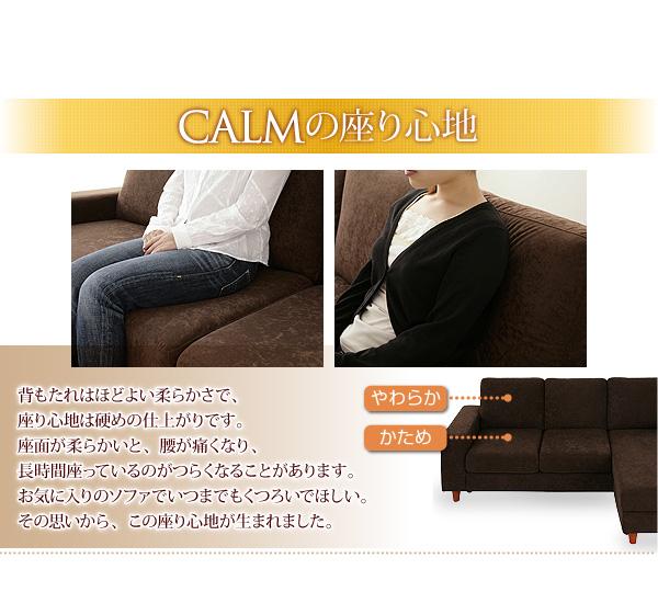 コーナーカウチソファ【CALM】カーム