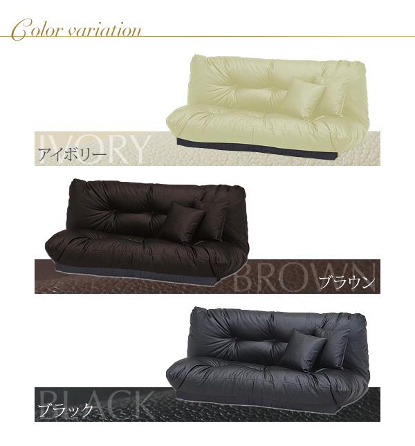フロアリクライニングソファ