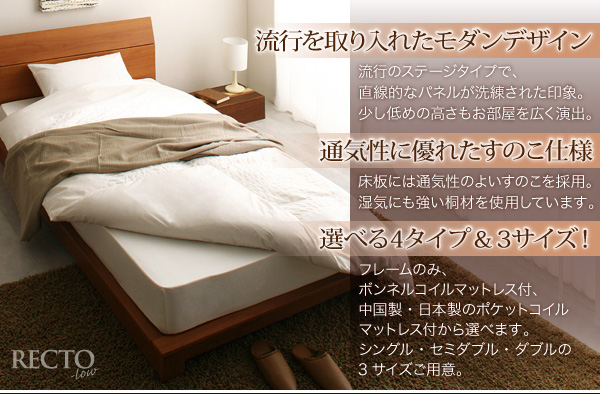 デザインパネルすのこベッド【RECTO-low】レクト・ロー