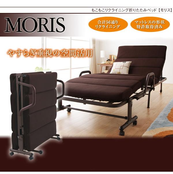 もこもこリクライニング折りたたみベッド【Moris】モリス