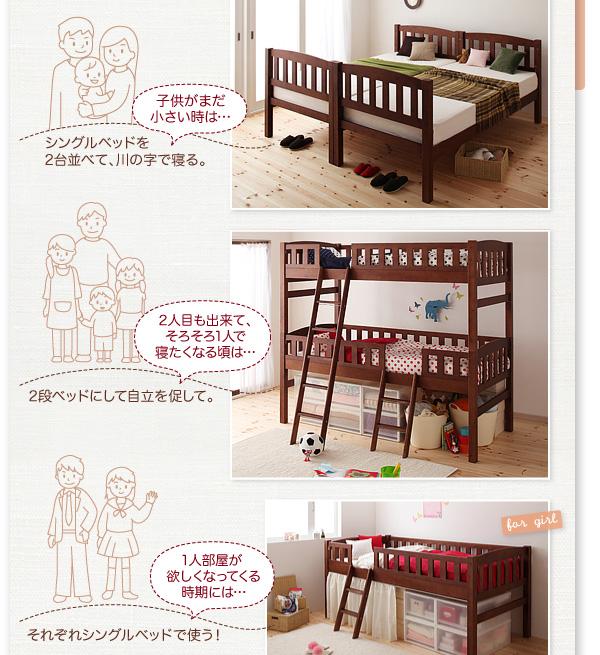 生産終了品 収納ができる天然木分割式2段ベッド【Pacio】パシオ