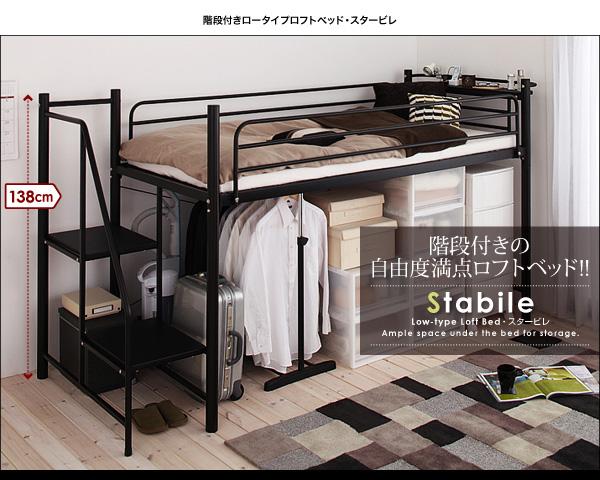階段付きロータイプロフトベッド【Stabile】スタービレ