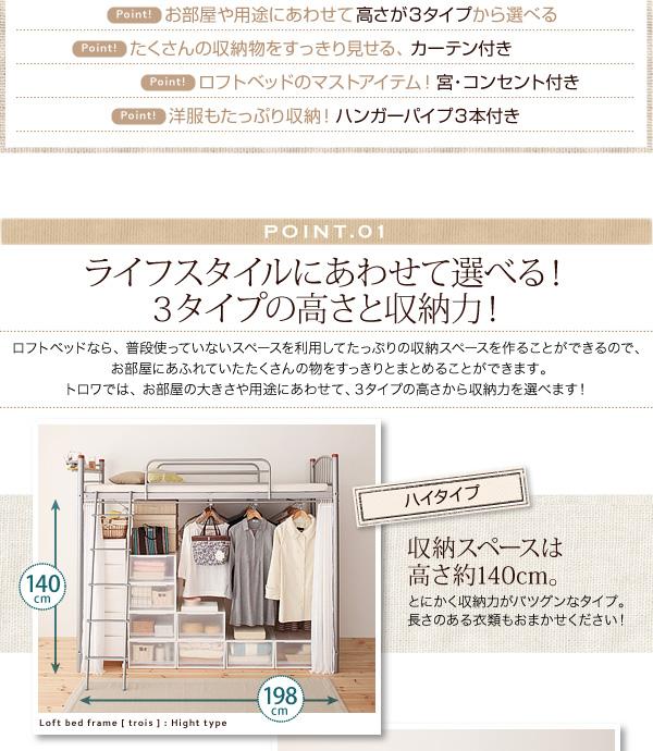 [ハイタイプ]収納スペースは高さ約140cm。