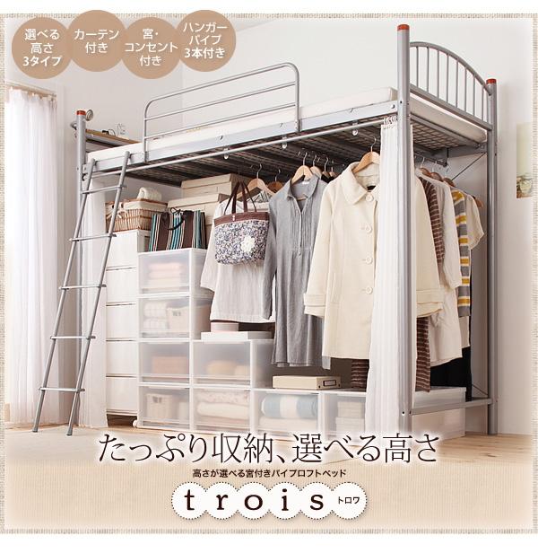 高さが選べる宮付きパイプロフトベッド【trois】トロワ
