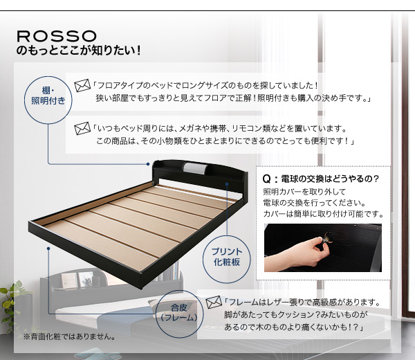 照明・棚付きフロアベッド【ROSSO】ロッソ