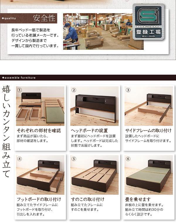 照明・棚付き畳収納ベッド【月下】Gekka