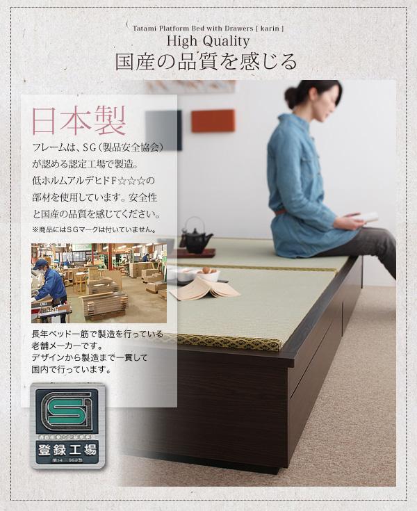 モダンデザイン畳収納ベッド【花梨】Karin