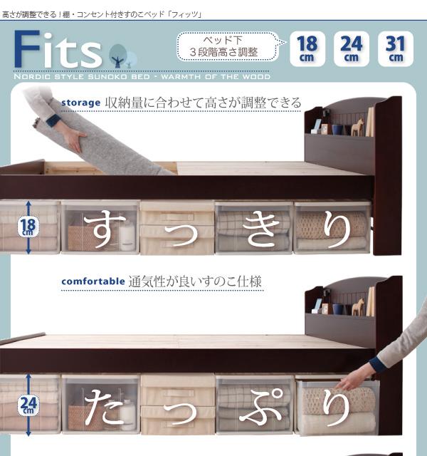 高さが調整できるすのこベッド【Fits】フィッツ