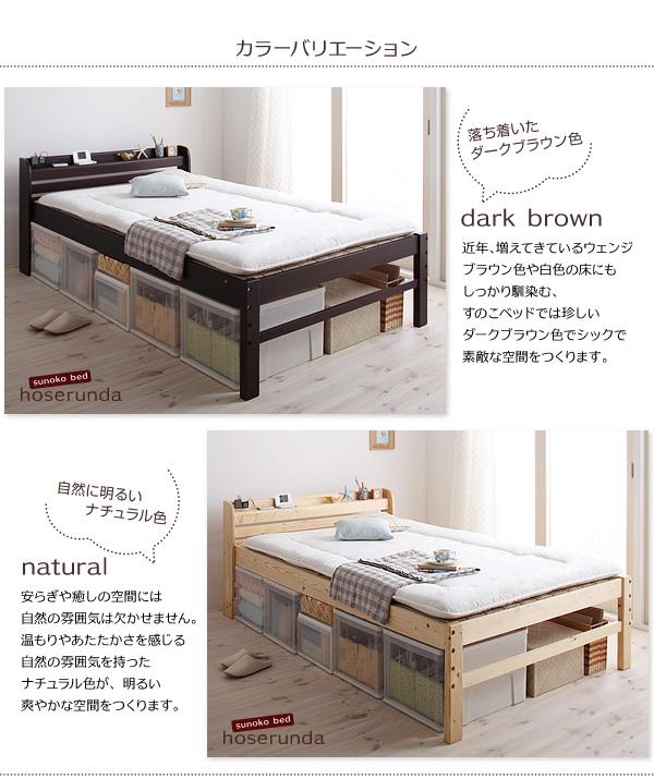 布団が干せるコンセント付きすのこベッド【ほせるんだ】