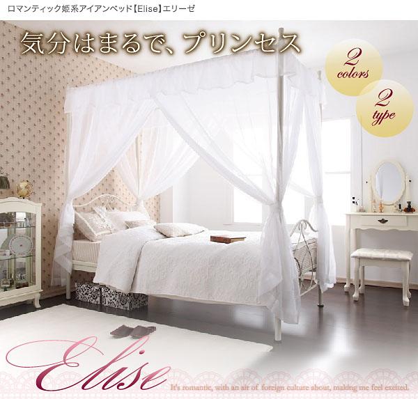 ロマンティック姫系アイアンベッド【Elise】エリーゼ
