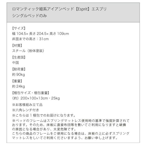 ロマンティック姫系アイアンベッド【Esprit】エスプリ