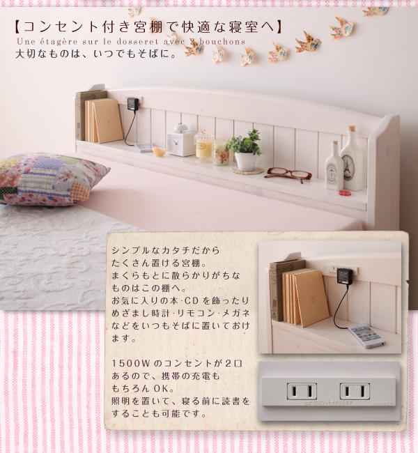 コンセント付き宮棚で快適な寝室へ