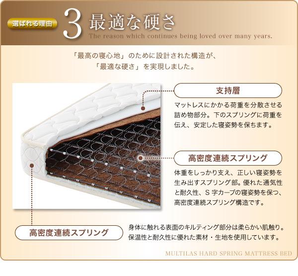 ◆理由3:最適な硬さ 「最高の寝心地」のために設計された構造が、「最適な硬さ」を実現しました。マットレスは、大きく3層構造でできています。(支持層)マットレスにかかる荷重を分散させる詰め物部分。下のスプリングに荷重を伝え、安定した寝姿勢を保ちます。(ソフト層)身体に触れる表面のキルティング部分は柔らかい肌触り。保温性と耐久性に優れた素材・生地を使用しています。(高密度連続スプリング)体重をしっかり支え、正しい寝姿勢を生み出すスプリング部。優れた通気性と耐久性、S字カーブの寝姿勢を保つ、高密度連続スプリング構造です。