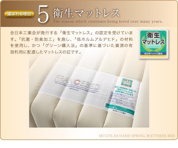 ◆理由5:衛生マットレス 全日本工業会が発行する「衛生マットレス」の認定を受けています。「抗菌・防臭加工」を施し、「低ホルムアルデヒド」の材料を使用し、かつ「グリーン購入法」の基準に基づいた資源の有効利用に配慮したマットレスの証です。