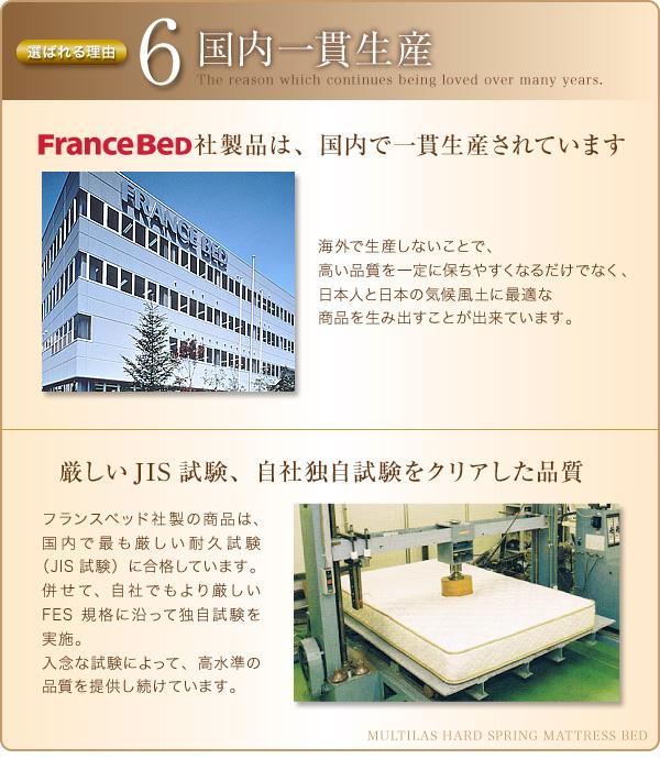 ◆理由6:国内一貫生産 フランスベッドは国内での一貫生産されています。海外で生産しないことで、高い品質を一定に保ちやすくなるだけでなく、日本人と日本の気候風土に最適な商品を生み出すことが出来ています。厳しいJIS試験、自社独自試験をクリアした品質です。フランスベッドの商品は、国内で最も厳しい耐久試験(JIS試験)に合格しています。併せて、自社でもより厳しいFES規格に沿って独自試験を実施。入念な試験によって、高水準の品質を提供し続けています。