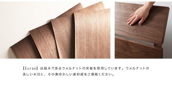 【Euras】は銘木であるウォルナットの突板を使用しています。ウォルナットの美しい木目と、その奥ゆかしい素材感をご堪能ください。
