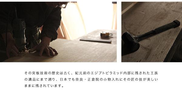 その突板の技術は歴史は古く、紀元前のエジプトピラミッド内部に残された王族の遺品にまで遡り、日本でも奈良・正倉院の小物入れにその匠の技が美しいままに残されています。