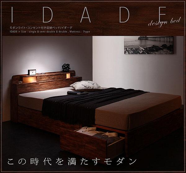 モダンライト・コンセント付き収納ベッド【IDADE】イダーデ