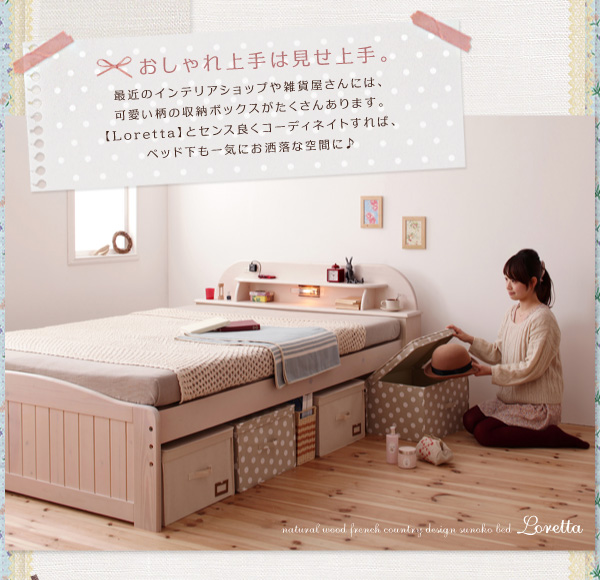おしゃれ上手は見せ上手。最近のインテリアショップや雑貨屋さんには、可愛い柄の収納ボックスがたくさんあります。【Loretta】とセンス良くコーディネイトすれば、ベッド下も一気にお洒落な空間に♪