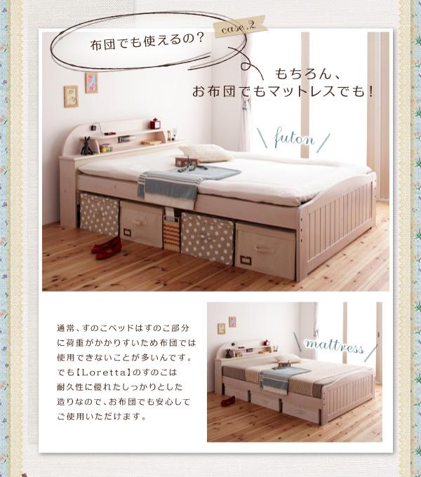 case2 お布団でも使えるの?通常、すのこベッドはすのこ部分に荷重がかかりすいため布団では使用できないことが多いんです。でも【Loretta】は耐久性に優れたしっかりとした造りなので、お布団でも安心してご使用いただけます。